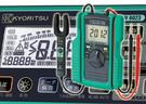 共立電気計器株式会社